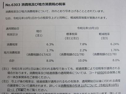 ブログ:消費税10%に