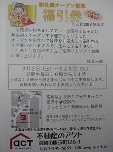福引券2.jpg