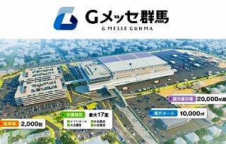 ブログ:2020年春、高崎駅東口に『Gメッセ群馬』オープン