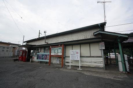 上信電鉄山名駅