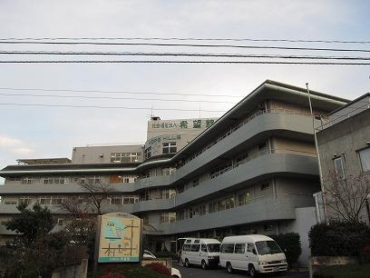 希望館病院
