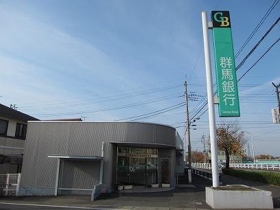 群馬銀行高崎支店貝沢出張所