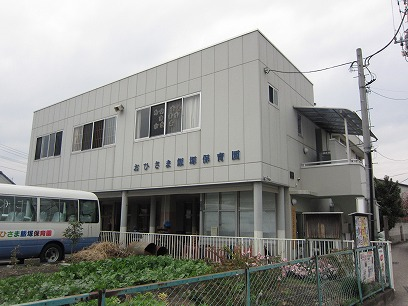 おひさま飯塚保育園