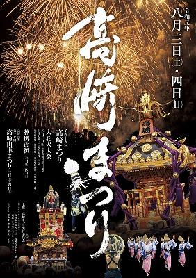 ブログ:高崎祭り!